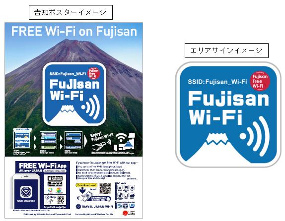 fujisan wifi kddi