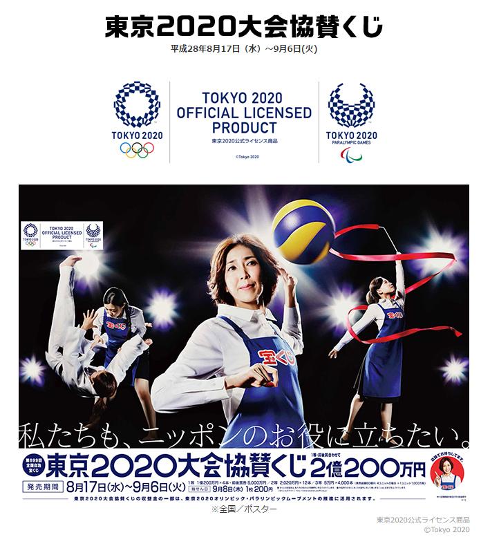 En el boleto aparece la imagen de la ex voleibolista Obayashi Motoko considerada la MVP de los JJ.OO. Barcelona 1992