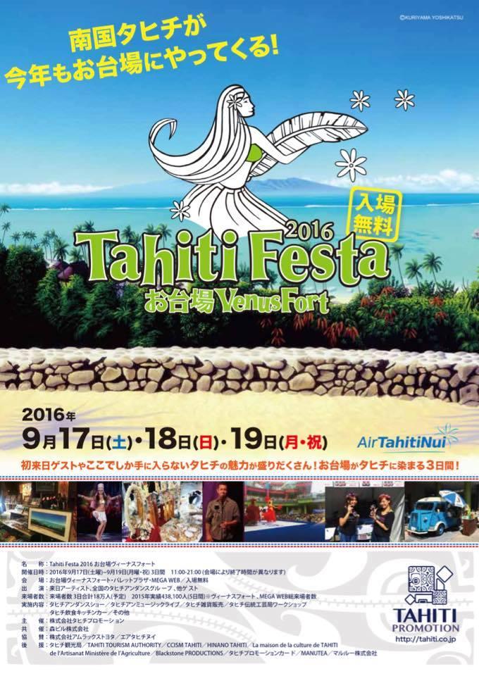 tahiti-festa-2016